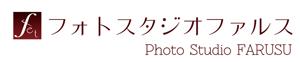 フォトスタジオファルス | 青森 | 写真撮影 | カメラマン |  就活写真 |プロフィール写真|